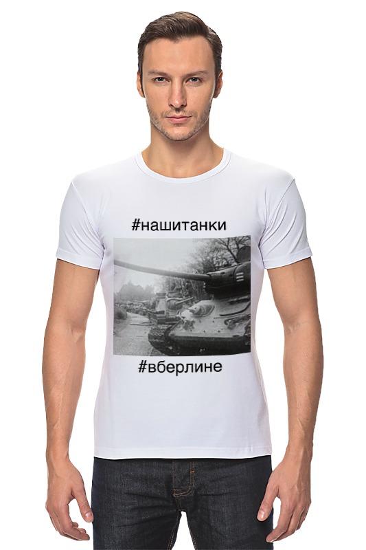 Футболка Стрэйч Printio Советские танки в берлине футболка стрэйч printio танки