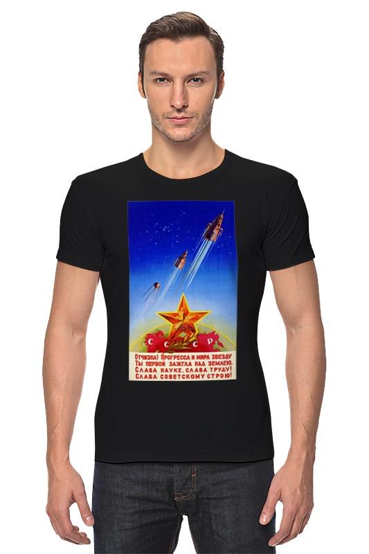 Футболка Стрэйч Printio Советский плакат плакат a3 29 7x42 printio слава красной армии