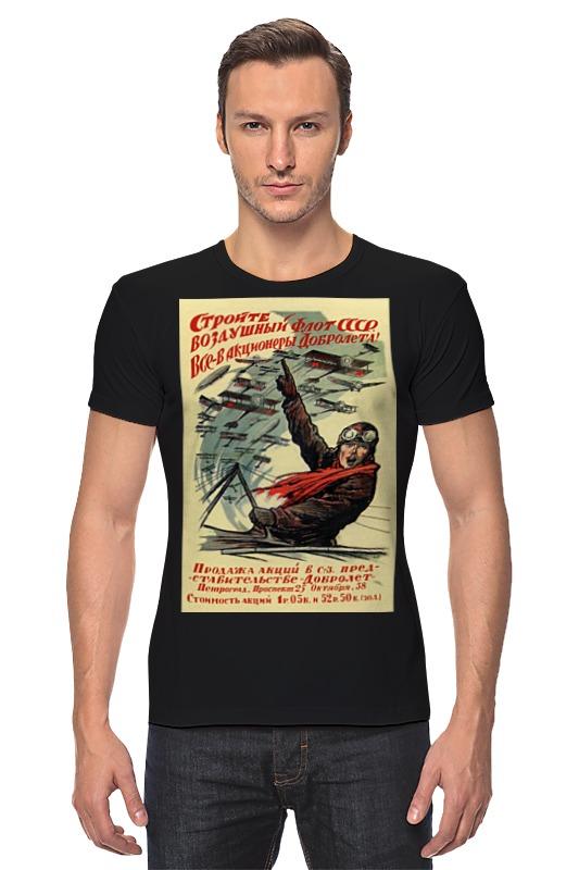 Футболка Стрэйч Printio Советский плакат, 1923 г. (иван симаков) в н симаков нетеатральный разъезд