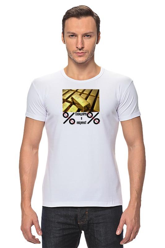 Футболка Стрэйч Printio Истинная скромность слитки золота good delivery