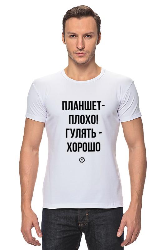 Футболка Стрэйч Printio Планшет - плохо by brainy