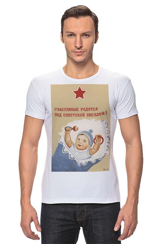 Футболка Стрэйч Printio Советский плакат, 1936 г. под фригийской звездой