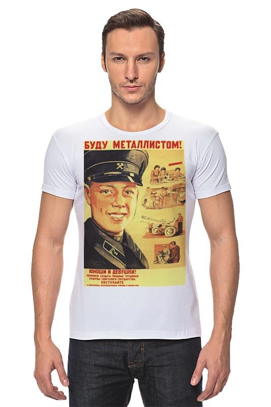 Футболка Стрэйч Printio Советский плакат, 1948 г. плакат a2 42x59 printio противостояние