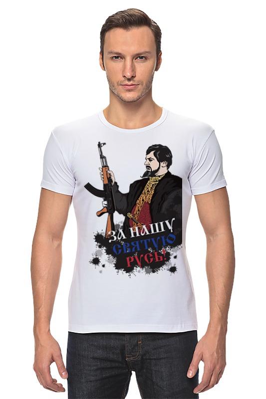 Футболка Стрэйч Printio Иван васильевич за святую русь! иван васильевич
