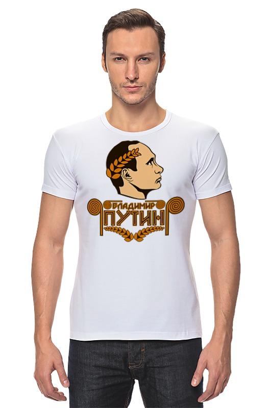 Футболка Стрэйч Printio Путин (цезарь) футболка стрэйч printio моряк попай