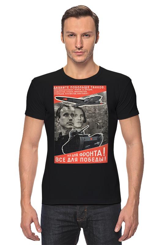 Футболка Стрэйч Printio Советский плакат, 1941 г. (лазарь лисицкий) савицкий г яростный поход танковый ад 1941 года