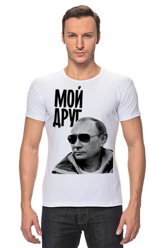 Футболка Стрэйч Printio Мой друг by hearts of russia неизвестный друг
