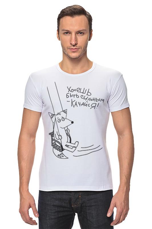 Футболка Стрэйч Printio Качайся футболка для беременных printio качайся