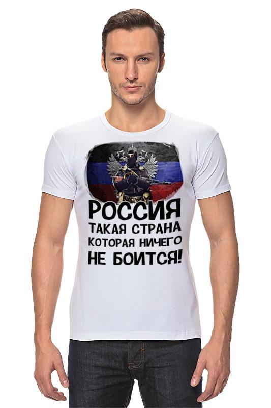 Футболка Стрэйч Printio Россия ничего не боится! футболка стрэйч printio россия украина