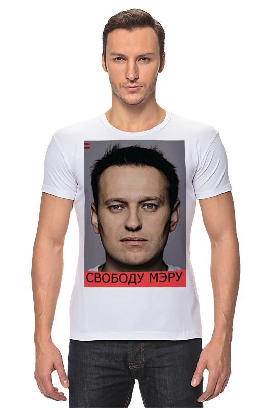 Футболка Стрэйч Printio Свободу навальному футболка magnetiq футболка