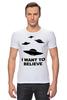 """Футболка Стрэйч """"I Want to Believe (X-Files)"""" - нло, ufo, секретные материалы, дэвид духовны, the x-files"""