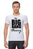 "Футболка Стрэйч (Мужская) ""The Big Bang Theory"" - the big bang theory, теория большого взрыва, шелдон купер, sheldon cooper"