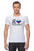 """Футболка Стрэйч (Мужская) """"Я люблю Россию!"""" - патриот, россия, я люблю россию"""