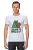 """Футболка Стрэйч (Мужская) """"Welcome to Russia"""" - bear, медведь, россия, welcome to russia"""