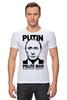 """Футболка Стрэйч """"Путин вежливый человек"""" - русский, россия, путин, президент, putin, вежливый, политик"""