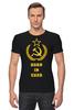 """Футболка Стрэйч """"Рожденный в СССР (Born in USSR)"""" - ссср, ussr, россия, russia"""