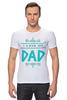"""Футболка Стрэйч (Мужская) """"Я люблю папу"""" - папа, father, papa, dad"""