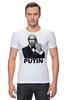"""Футболка Стрэйч (Мужская) """"Путин """" - россия, патриотические, путин, putin"""