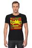 """Футболка Стрэйч (Мужская) """"EPMD (Rap)"""" - rap, hip-hop, хип-хоп, epmd"""