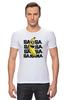 "Футболка Стрэйч (Мужская) ""Banana Minion"" - banana, банан, миньон, minion"