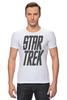 """Футболка Стрэйч (Мужская) """"Star Trek / Звездный Путь"""" - кино, star trek, звездный путь, афиша, kinoart"""