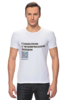"Футболка Стрэйч ""Социализм с человеческим концом"" - коммерсант, футболка мужская стрейч, социализм с человеческим концом"