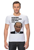 "Футболка Стрэйч (Мужская) ""Путин"" - владимир, россия, герой, путин, putin, вова, презитент"