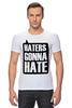 """Футболка Стрэйч (Мужская) """"Haters Gonna Hate"""" - haters gonna hate, ненавистники пускай ненавидят"""