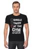 """Футболка Стрэйч (Мужская) """"At The Gym"""" - спорт, спортсмен, бодибилдинг, gym, статус, тренировка, спортзал, треня, в зале, на тренировке"""