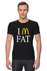 "Футболка Стрэйч (Мужская) ""Я толстый (Макдональдс)"" - пародия, макдоналдс, фаст-фуд"