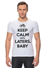 "Футболка Стрэйч (Мужская) ""Keep Calm until Laters, Baby (50 оттенков серого)"" - sex, бдсм, keep calm, наручники, 50 оттенков серого"