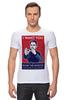 """Футболка Стрэйч (Мужская) """"Ты нужен мне (Эдвард Сноуден)"""" - правда, edward snowden, эдвард сноуден"""