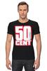 """Футболка Стрэйч (Мужская) """"50 cent (Фифти)"""" - rap, рэп, 50 cent, полтинник, кертис, curtis, фифти"""