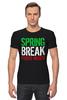 "Футболка Стрэйч ""Spring Break (Мачо и Ботан 3)"" - 22 jump street, spring break, мачо и ботан 3"