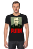 "Футболка Стрэйч ""Putin"" - putin, russia, президент, путин, россия"