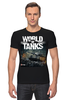 "Футболка Стрэйч (Мужская) ""World of Tanks"" - world of tanks, танки, wot, tanks"