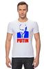 Футболка Стрэйч "Putin" - россия, russia, путин, президент, putin