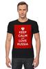 """Футболка Стрэйч (Мужская) """"KEEP CALM AND LOVE RUSSIA"""" - россия, russia, путин, putin, designministry"""