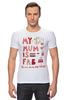 """Футболка Стрэйч (Мужская) """"Моя мама потрясающая (My mum is fab)"""" - мама, mother, мамуля, мамочка"""