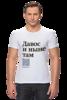 """Футболка Стрэйч """"Давос и ныне там"""" - коммерсант, давос и ныне там, футболка мужская стрейч"""