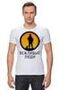 """Футболка Стрэйч (Мужская) """"Вежливые люди"""" - армия, россия, логотип, ратник, силовые структуры"""