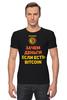 """Футболка Стрэйч (Мужская) """"Bitcoin Club Collection - Satoshi Nakamoto"""" - текст, bitcoin, биткойн, bitcoinclub"""