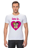 "Футболка Стрэйч (Мужская) ""love is..."" - heart, i love, love is"