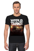 "Футболка Стрэйч (Мужская) ""World of Tanks"" - world of tanks, танки, wot"
