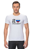 "Футболка Стрэйч ""Я люблю Россию!"" - россия, russia, я люблю россию"