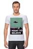 """Футболка Стрэйч (Мужская) """"Хочется верить..."""" - космос, инопланетяне, нло, секретные материалы, пришельцы"""