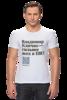 "Футболка Стрэйч ""Владимир Кличко сильнее всех в EBU"" - коммерсант, футболка мужская стрейч, владимир кличко"