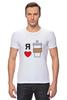 """Футболка Стрэйч (Мужская) """"Я люблю кофе"""" - любовь, я, кофе, coffee"""