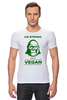 """Футболка Стрэйч (Мужская) """"I'm strong & i'm vegan"""" - веган, сильный, vegan, strong"""
