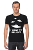"Футболка Стрэйч (Мужская) ""I Want to Believe (X-Files)"" - нло, ufo, дэвид духовны"